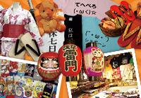 内にはおもしろTシャツの他にたくさんの面白雑貨や日本土産を取り揃えております。