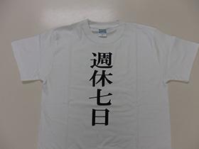 週休七日Tシャツ