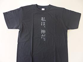 私は、神だ。Tシャツ
