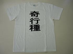 奇行種Tシャツ