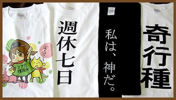 言葉Tシャツ